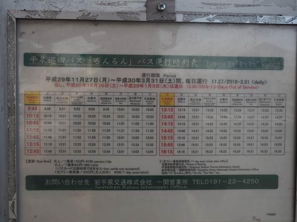 平泉駅の巡回バスのるんるんバスの時刻表