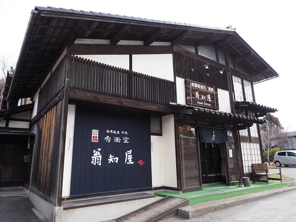 翁知屋のお店の外観風景