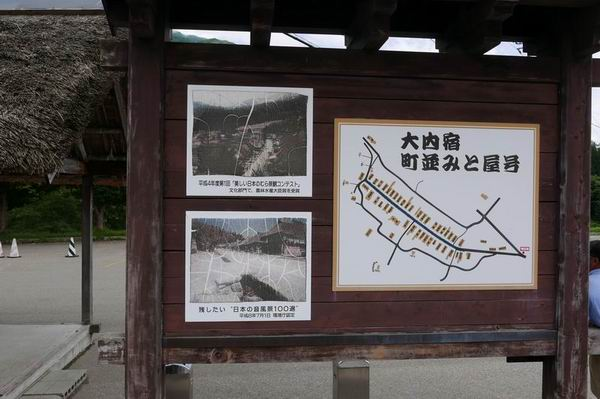 大内宿の入り口の紹介看板風景