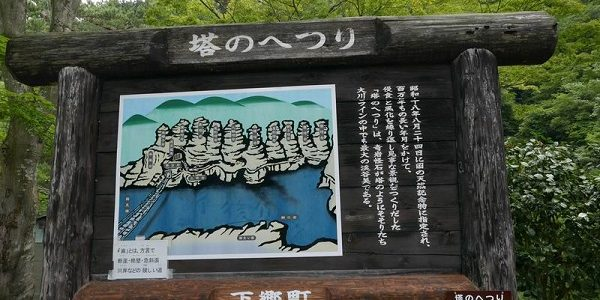 塔のへつりの紹介看板の写真