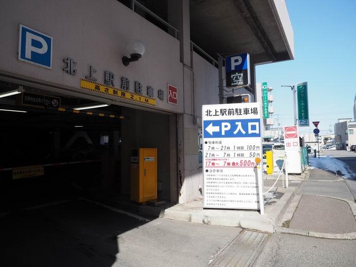 北上駅前駐車場の風景