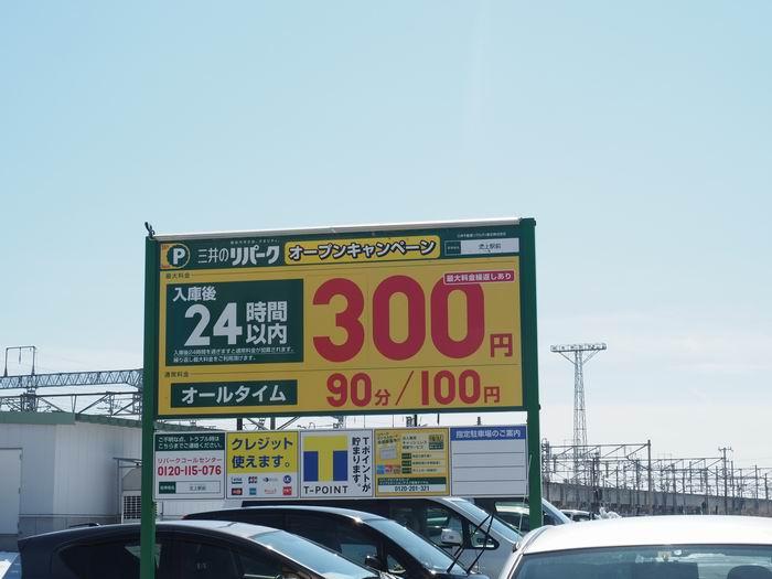 北上市三井のリパーク駐車場料金表