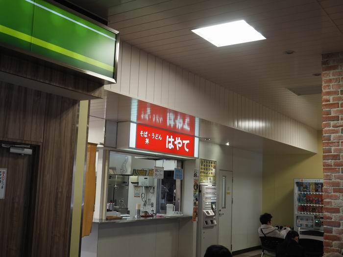 北上駅食事・はやて