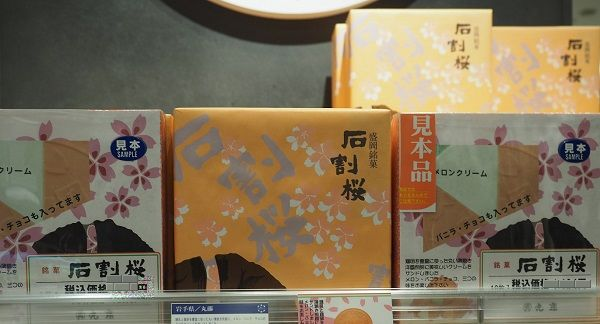 お土産の菓子折り石割桜の写真