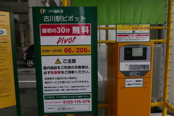 三井のリパーク古川駅