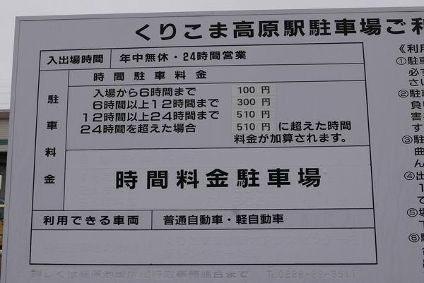 栗駒香華根期の有料駐車場の料金表