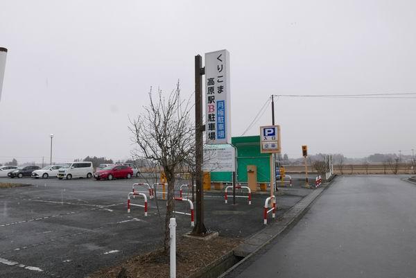 くりこま高原駅の月極駐車場の風景