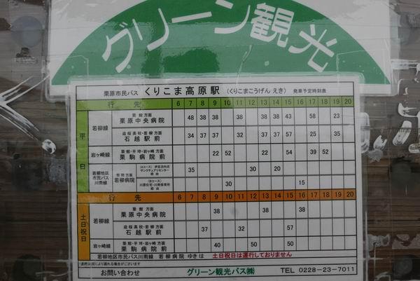 栗駒高原駅の栗原市民バスの時刻表