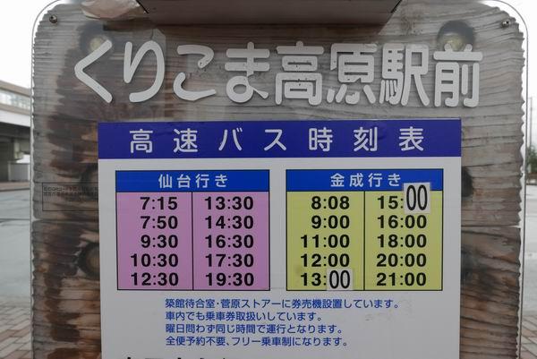 くりこま高原駅の高速バスの時刻表