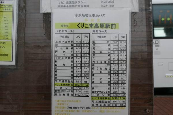 くりこま高原駅のデマンド運行時刻表
