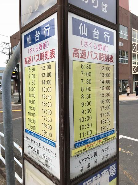 一ノ関駅の高速バスの時刻表