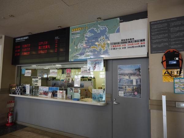 マリンゲート塩釜松島への切符売り場風景
