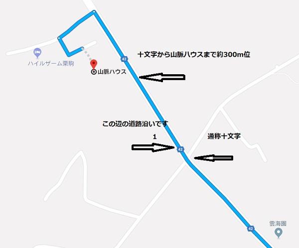 栗駒山へのアクセス3