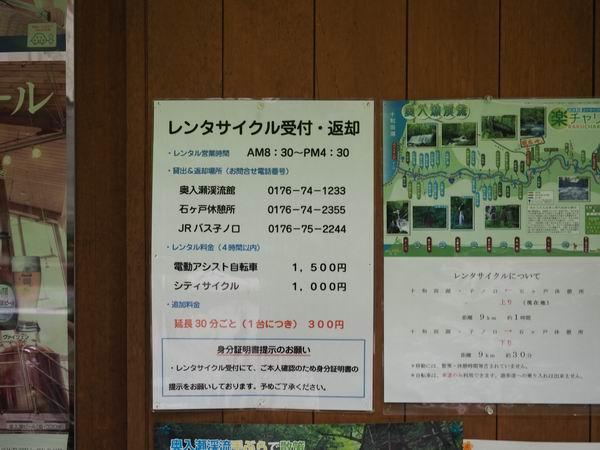 石ヶ戸休憩所のレンタサイクルの料金表