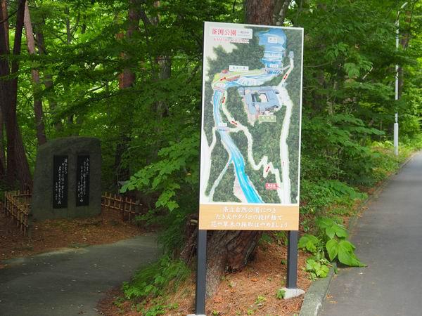 釜淵の滝の遊歩道の入り口の風景写真