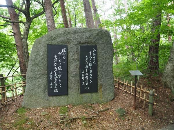 与謝野晶子・鉄幹夫妻の詩文の碑