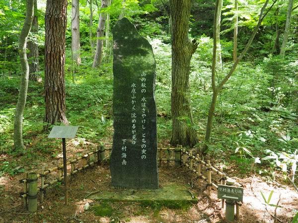 下村海南の詩の碑文