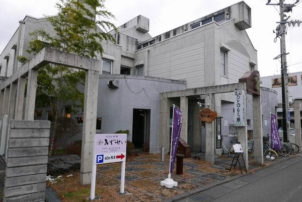 一関三彩館ふじせいのお店の外観写真