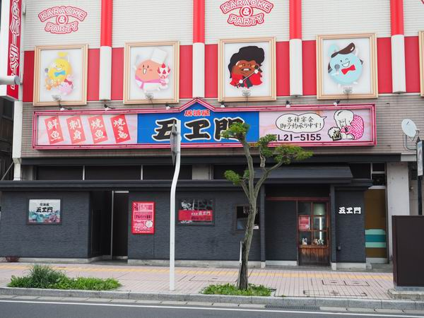 一関五右衛門のお店の外観写真
