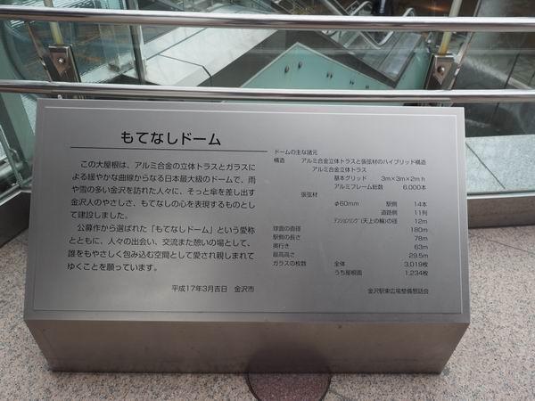 金沢駅のもてなしドームの説明書きの写真