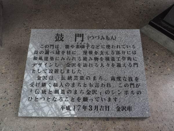 金沢駅の鼓門の紹介プレートの写真