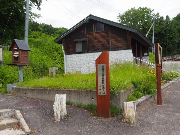 世界谷地原生花園の遊歩道入り口のおトイレの風景写真