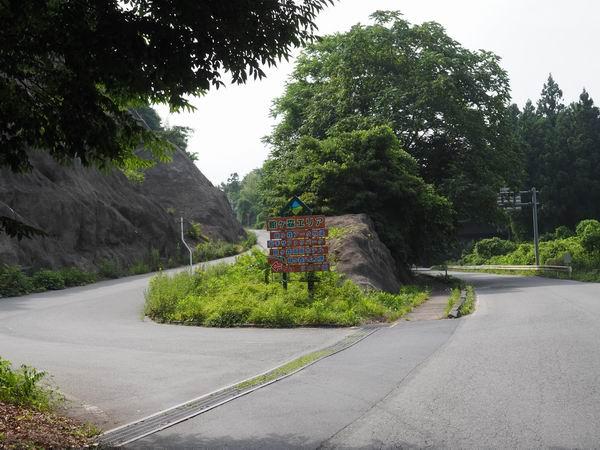 館ヶ森観光エリアへの入り口の標識