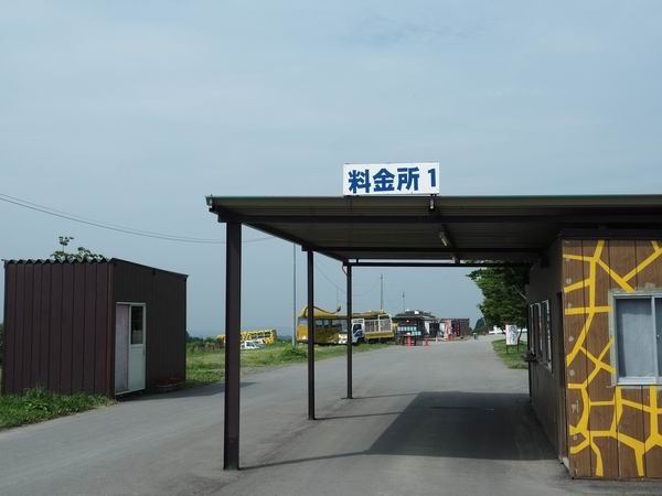 岩手サファリパークの料金所の風景写真