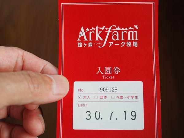 館ヶ森アーク牧場入園チケットの写真