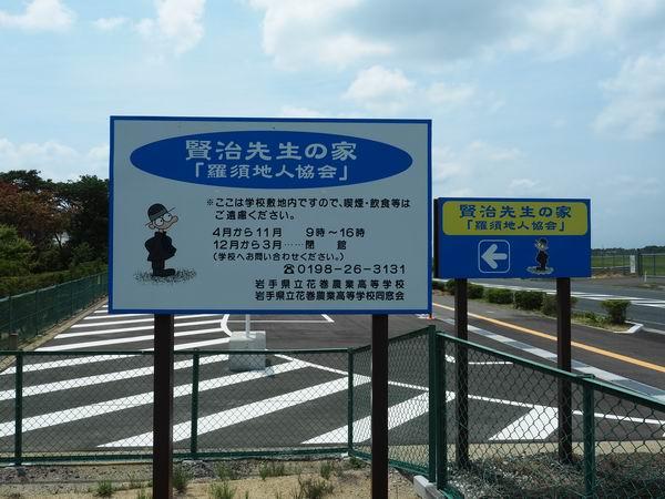 羅須地人協会・賢治の家大型バス専用の駐車場