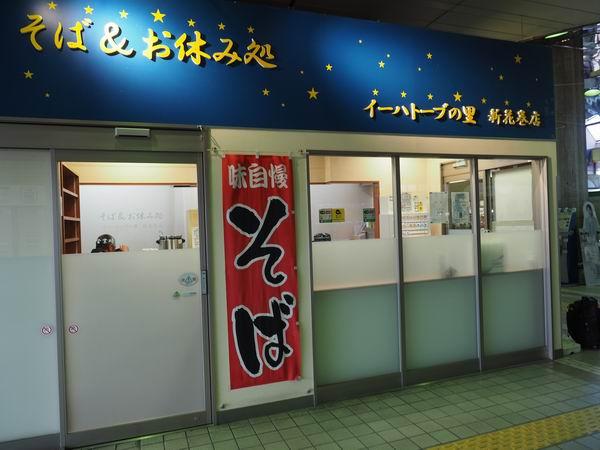 新花巻駅の食事処の写真