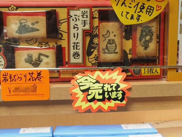 新花巻駅のお土産品の写真画像