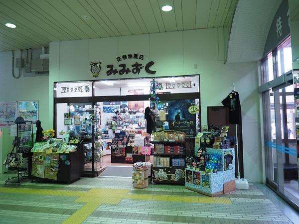 新花巻駅の売店みみずくの写真画像