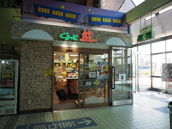 新花巻駅の売店ぐるっと遊のお店の外観写真
