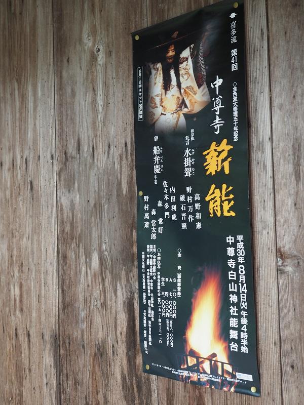 中尊寺薪能2018のポスター写真画像