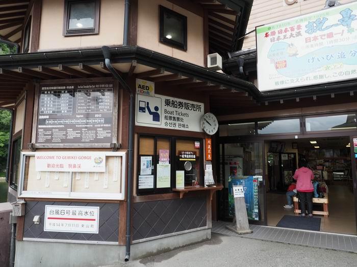猊鼻渓の乗船券売り場の風景写真