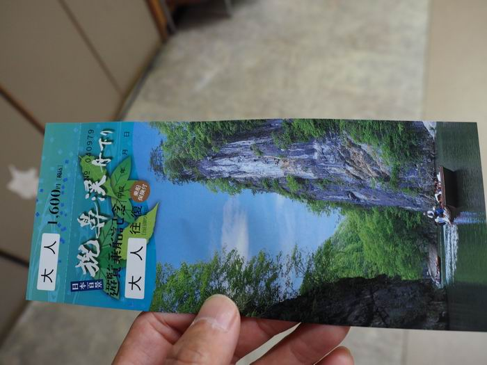 猊鼻渓のこの日の乗船券の写真