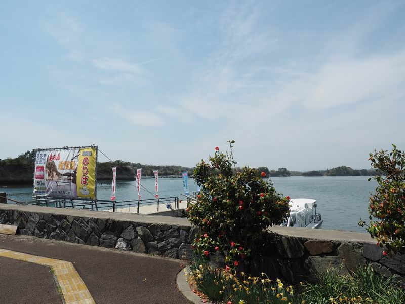 奥松島嵯峨渓遊覧船の乗り場風景