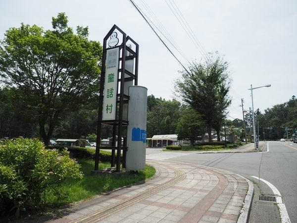 宮沢賢治童話村の駐車場の入り口