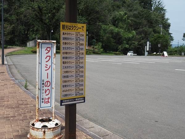 宮沢賢治童話村の駐車場内のタクシー乗り場