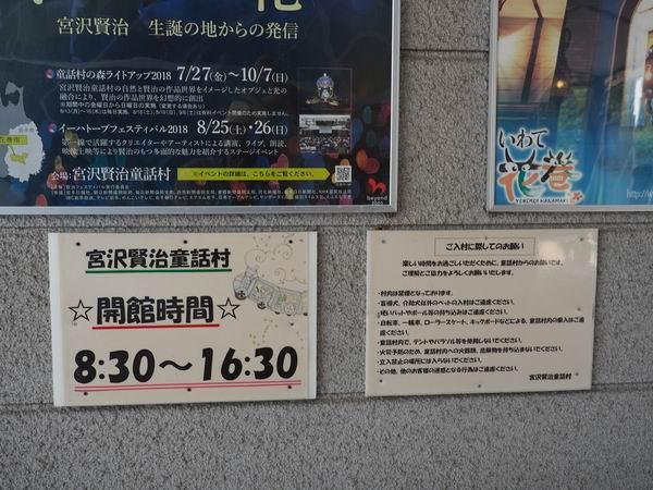 宮沢賢治童話村の営業時間の紹介写真