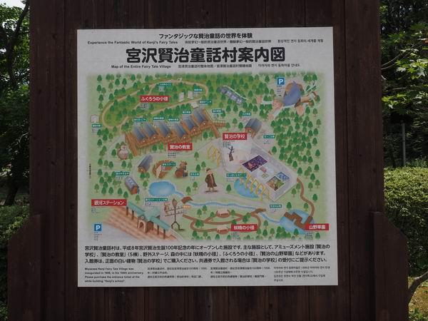 宮沢賢治童話村の施設の内部の紹介看板