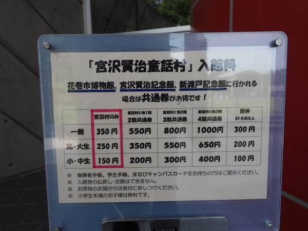 宮沢賢治童話村の入場の料金表