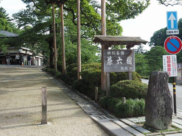 兼六園桂坂入り口の風景写真