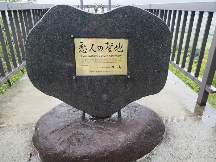 花咲山展望台恋人の聖地の証明の写真