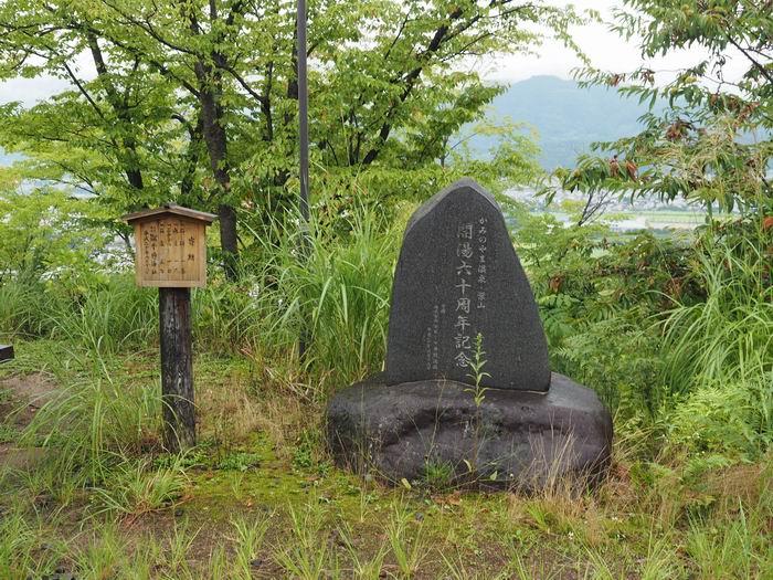 花咲山展望台遊歩道の記念碑