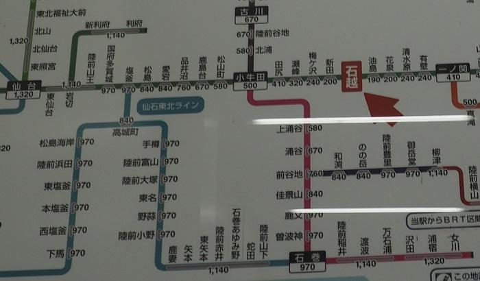石越駅からの料金表