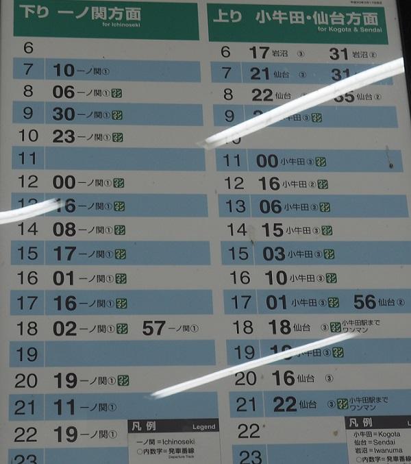 石越駅の電車時刻表
