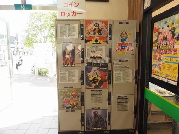 石巻駅のコインロッカーの場所の写真