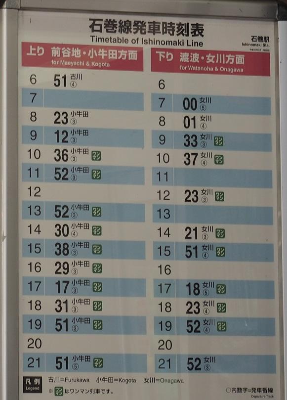 石巻駅の石巻線の時刻表の写真